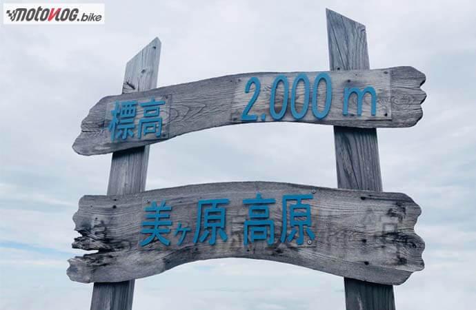 道の駅 美ヶ原高原